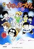 すくらっぷ・ブック2巻 (小山田いく選集4)