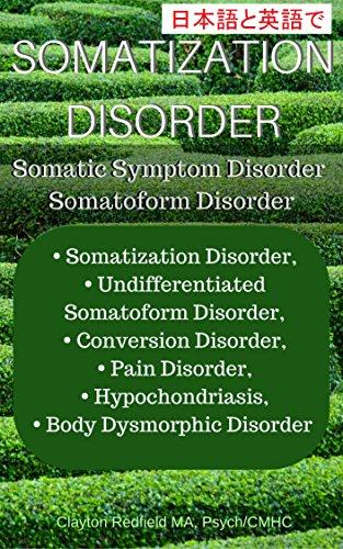 体化障害/体調異常: Somatoform DisorderまたはBriquet's Syndromeとして以前は認識されていた 発売日