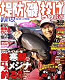 堤防・磯投げつり情報 2009年 03月号 [雑誌]