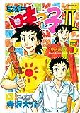 ミスター味っ子II(5) (イブニングコミックス)