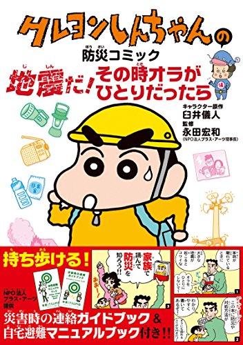 クレヨンしんちゃんの防災コミック 地震だ!その時オラがひとりだったらの詳細を見る