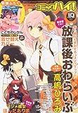 コミックハイ! Vol.90 2012年 10/22号 [雑誌]