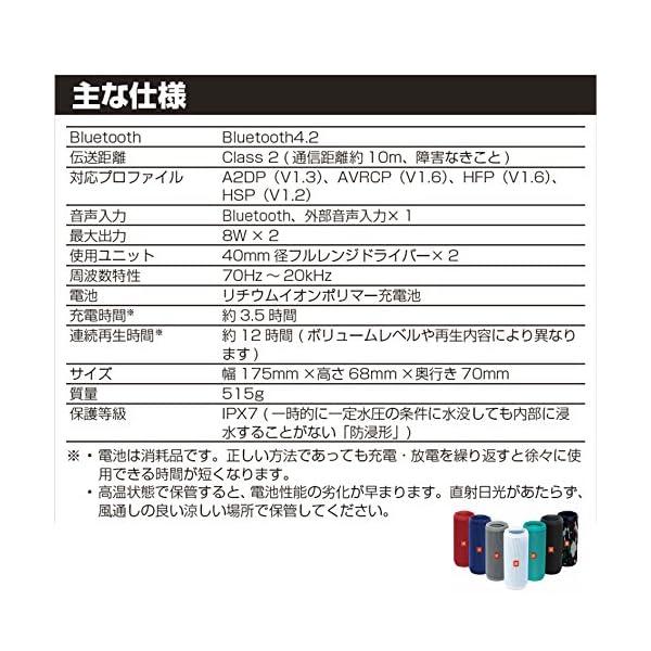 JBL FLIP4 Bluetoothスピーカ...の紹介画像6