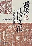 蕎麦と江戸文化―二八蕎麦の謎