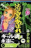 渋谷のあばれ馬 3 (デザートコミックス)
