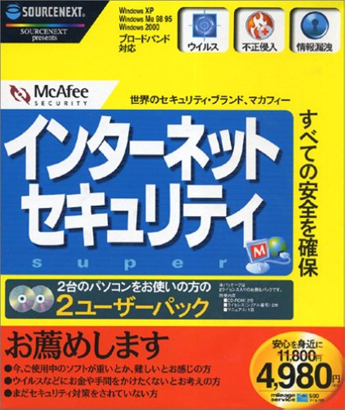 人類やめる予定McAfee.com インターネットセキュリティ Super 2uパック 新価格