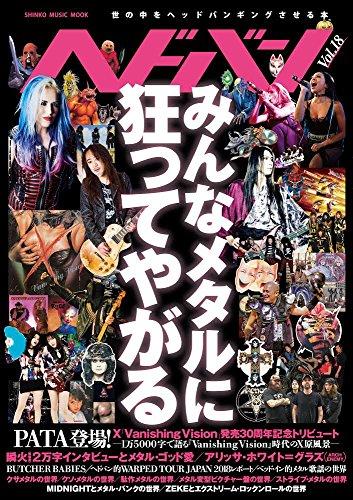ヘドバン Vol.18 (シンコー・ミュージックMOOK)...