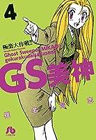 GS美神 極楽大作戦!! (4) (小学館文庫 しH 10)