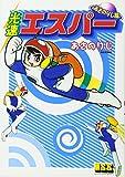 光速エスパー 【あさのりじ版】 (マンガショップシリーズ (29))