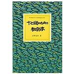 吉崎克彦 箏曲 楽譜 十七絃のための教則本 (送料など込)