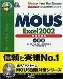 MOUS Excel2002 模擬問題集 一般編 (MOUS試験対策シリーズ)