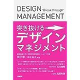 突き抜けるデザインマネジメント