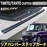 【VALFEE】バルフィー製 タント / タントカスタム LA600S / LA610S 系 ブラックカーボン調 リアバンパーステップガード |FJ4239