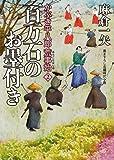 百万石のお墨付き かぶき平八郎荒事始2 (二見時代小説文庫)