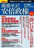 前進せよ、安倍政権 ~容赦なき反日マスコミの報道テロとの死闘~ ((OAK MOOK 462 撃論+(PLUS) 5))