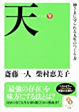 天 (サンマーク文庫)