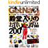GetNavi 2015年12月号