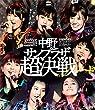 アップアップガールズ (仮)1st全国ツアー アプガ第二章 (仮)進軍 ~中野サンプラザ 超決戦~ [Blu-ray Disc+DVD]
