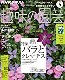 NHKテキスト趣味の園芸 2018年 05 月号 [雑誌]
