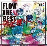 【早期購入特典あり】FLOW THE BEST ~アニメ縛り~(通常盤)(FLOW ジャケット ステッカーシート付)