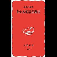 伝わる英語表現法 (岩波新書)