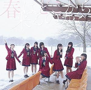 【Amazon.co.jp限定】春はどこから来るのか?(Type-B)(DVD付)(Lサイズ生写真 (集合アーティスト写真絵柄)付)