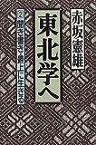 """""""東北学へ""""<2> 赤坂憲雄:著 2017/09/20(水)"""