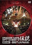 DRAGON GATE ワールド記念ホール伝説 DVD-BOX -闘龍門JAPAN編-