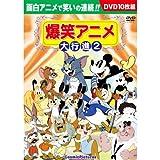爆笑アニメ大行進 2 DVD10枚組 BCP-043