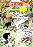 オリンポスのポロン (2) (ハヤカワコミック文庫 (JA783)) 画像