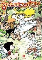 オリンポスのポロン (2) (ハヤカワコミック文庫 (JA783))
