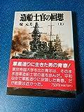造船士官の回想〈上〉 (新戦史シリーズ)
