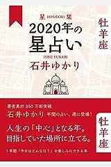 星栞 2020年の星占い 牡羊座 単行本(ソフトカバー)