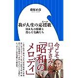 我が人生の応援歌: 日本人の情緒を育んだ名曲たち (小学館新書)