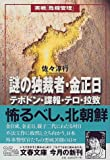 謎の独裁者・金正日―テポドン・諜報・テロ・拉致 (文春文庫)