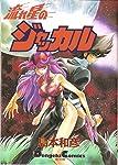 流れ星のジャッカル (Dengeki comics EX)