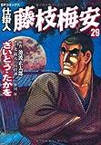 仕掛人藤枝梅安 29 (SPコミックス)