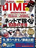 DIME (ダイム) 2015年 2月号 [雑誌]