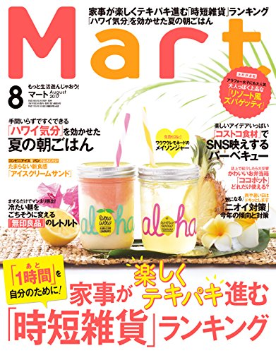Mart(マート) 2017年 8月号 [雑誌]