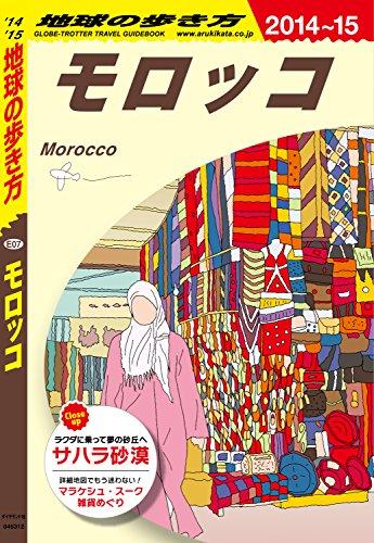 地球の歩き方 E07 モロッコ 2014-2015