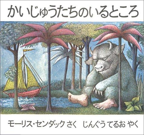 かいじゅうたちのいるところ(モーリス・センダック 作、冨山房、1975年)