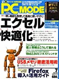 PC MODE (ピーシーモード) 2006年 07月号 [雑誌]