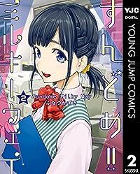 すんどめ!!ミルキーウェイ 2 (ヤングジャンプコミックスDIGITAL)