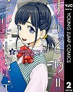 すんどめ!!ミルキーウェイ 2 (ヤングジャンプコミックスDIGITAL) | ふなつかずき | 青年コミック | Kindleストア | Amazon
