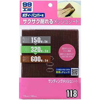 SOFT99 ( ソフト99 ) 99工房 サンディングメッシュシート 09118