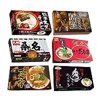 九州&北海道ご当地ラーメン6店舗12食詰め合わせセット(青葉 桑名 一文字 大黒 秀ちゃん だるま)