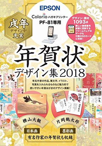 エプソン (EPSON) 年賀状デザイン集 PFND2018 2018年度版 (PF-81専用)