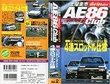 土屋圭市 AE86 club Vol.2 特集:ハチロクをもっと楽しく速くする!4連スロットル仕様 [VHS]