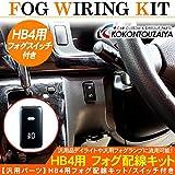 フォグランプ用 スイッチ配線キット HB4 純正スイッチホール 電源ボタン/汎用 トヨタ