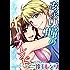 青い瞳のボーイフレンド (恋愛体験CANDY KISS)